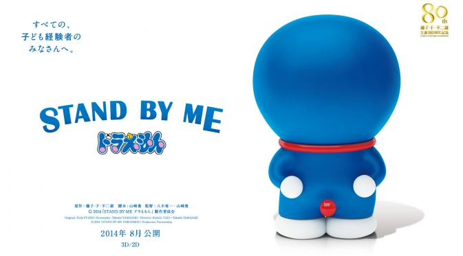 Download film Doraemon - Stand By Me sub Indo
